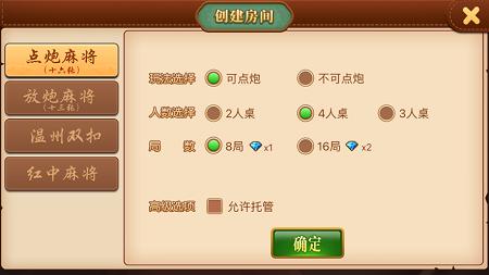 博乐温州棋牌