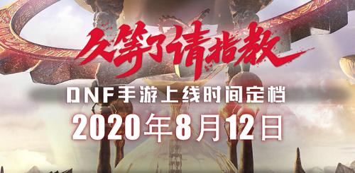DNF手游8月12日几点公测能下载