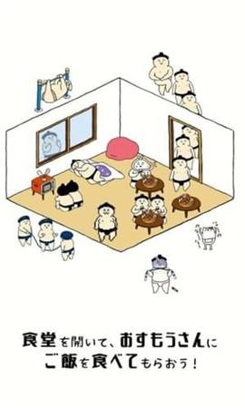 相扑选手餐厅