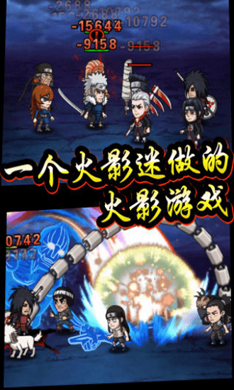 六道忍者小y版