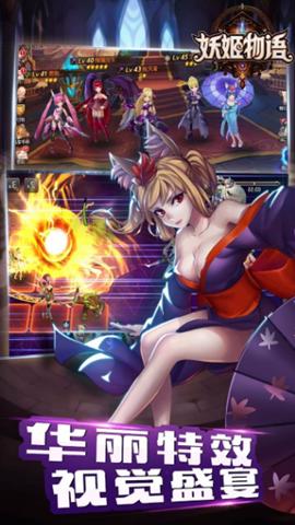 妖姬物语游戏