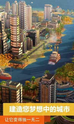 模拟城市我是市长(附兑换码)