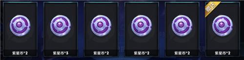 王者荣耀魔法球五连抽能得多少紫星币