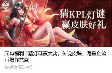王者荣耀KPL猜灯谜答案大全