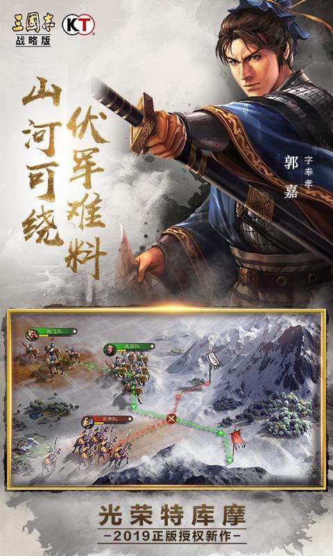 三国志战略版2013.663