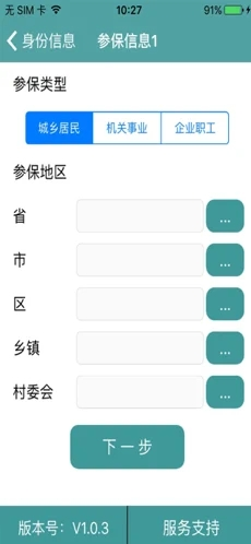 湖北社保人脸识别认证