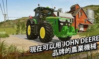 模拟农场20新地图
